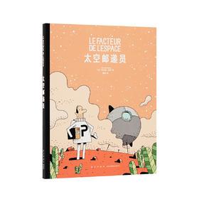 《太空邮递员》给那些对工作和生活心生厌倦的人 读小库 5-10岁 幽默漫画 职业启蒙 奇妙历险
