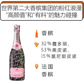 兰颂蜜语桃红香槟 Lanson Rose Label Brut Rose Message Champagne