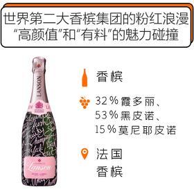 兰颂蜜语桃红香槟 Lanson Rose Label Brut Rose Message Champagne