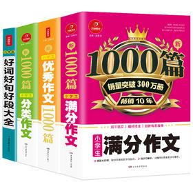 【开心图书】新1000篇小学生分类满分优文作文+好词好句好段全4册