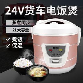 暴享车载24V/2L容量电饭煲180W 机械控制 一键煮饭 蒸煮同步 卡车之家