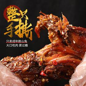 [碳烤山兔]整只手撕 大口吃肉 500g/袋