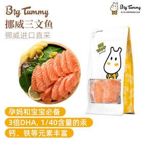 BigTummy宝贝生鲜 挪威进口原切中段三文鱼
