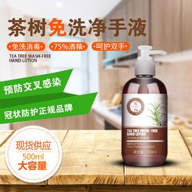 【现货24小时发 包邮】花丘75%酒精茶树油免洗洗手液 500ml装