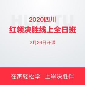 2020四川省红领决胜线上全日班3