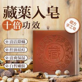 买三送二【现货】芊茗草藏方除螨古皂 清洁控油除螨洁面 热卖