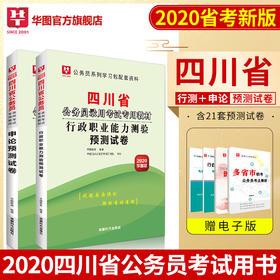 华图2020年四川省公务员考试用书 行测申论标准预测试卷2本装