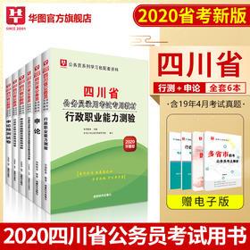 华图2020年四川公务员考试用书申论行测 教材+历年真题试卷+预测试卷 6本套