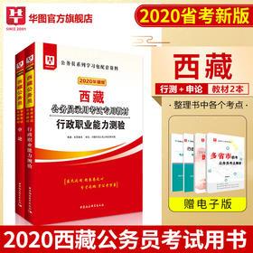 华图2020年西藏公务员考试用书行测+申论 教材2本