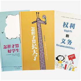 《这是规定2》(精装全3册)《怎样才算好学生》《怎样才算长大了》《权利和义务》