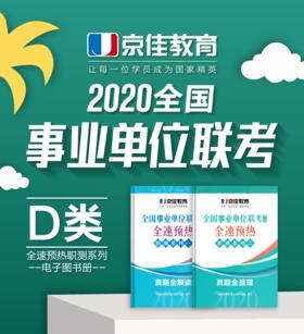 2020事业单位联考教师D类全速预热职测电子图书册