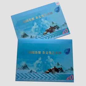 香港饮茶文化纪念钞