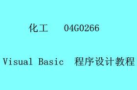 HG Visual Basic  程序设计教程