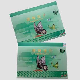 香港蝴蝶钞