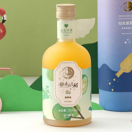 [仙女座系列果酒] 鲜爽美味 果味十足 红西柚/青橘两味可选 375ml/瓶 商品图6