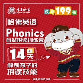 上海【E区-madara】哈佛英语Phonics自然拼读训练营