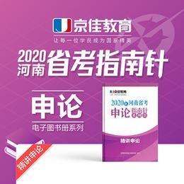 2020河南省考指南针【申论电子图书系列三】
