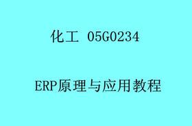 HG ERP原理与应用教程