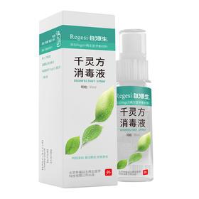 消毒液 远离病菌 不刺激皮肤 高效安全不刺激
