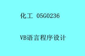 HG VB语言程序设计