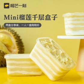 【顺丰包邮】榴莲果肉蛋糕        mini千层盒子270g