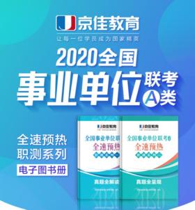 2020事业单位联考综合A类全速预热职测电子图书册