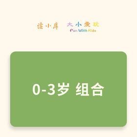 读小库 × 大小爱玩 0岁+组合