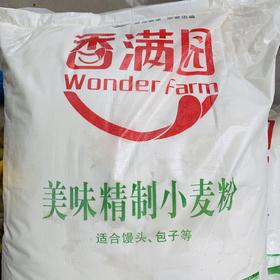 【安全配送】精制小麦面粉25kg