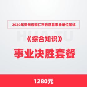 2020年贵州省铜仁市各区县事业单位笔试《综合知识》事业决胜套餐
