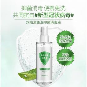 【套装优惠】欧丽源75%抑菌消毒喷雾100ml*2瓶(潘务庵)