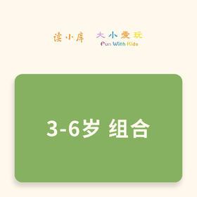 读小库 × 大小爱玩 3岁+组合