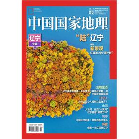 《中国国家地理》202002 辽宁专辑(下)