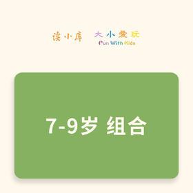 读小库×大小爱玩 6岁+组合