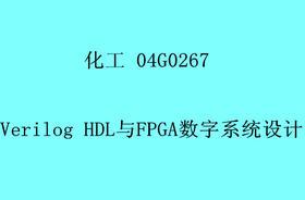 HG Verilog HDL与FPGA数字系统设计