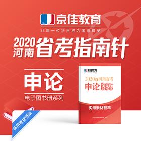 2020河南省考指南针【申论电子图书系列四】