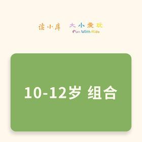 读小库×大小爱玩 10岁+组合