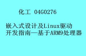 HG 嵌入式设计及Linux驱动开发指南——基于ARM9处理器