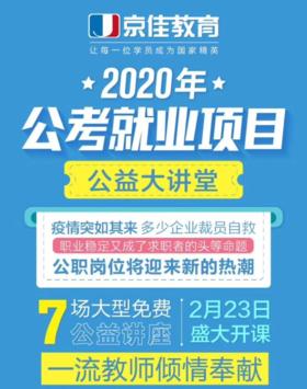 2020年公考就业项目大讲堂,7场次助你公职好工作