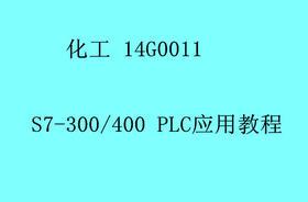 HG S7-300/400 PLC应用教程