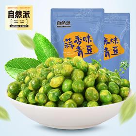 【特价】自然派芥末味/蒜香味2种口味青豆 100g *6袋 原价29.9元