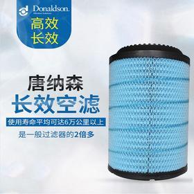 """唐纳森""""蓝""""长效空滤 空气滤清器套件  6万公里空滤"""