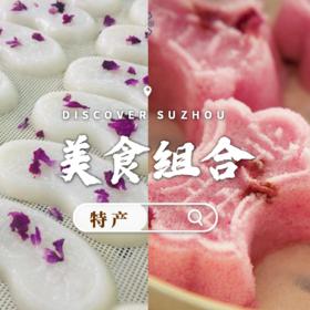 定胜糕+撑腰糕 美食组合,赠绿豆口味(4块)+麦芽塌饼(2块)    手工传统糕点