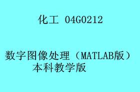 HG 数字图像处理(MATLAB版)本科教学版