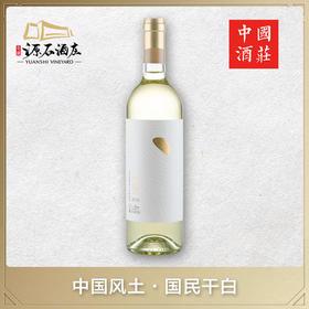 石黛 · 霞多丽干白葡萄酒