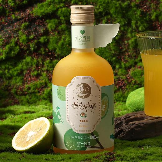 [仙女座系列果酒] 鲜爽美味 果味十足 红西柚/青橘两味可选 375ml/瓶 商品图8