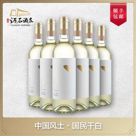 石黛·霞多丽有机干白葡萄酒