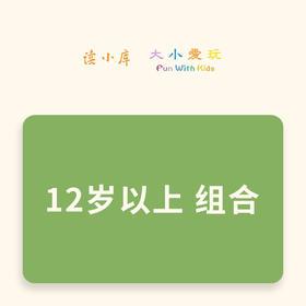 读小库×大小爱玩 12岁+组合
