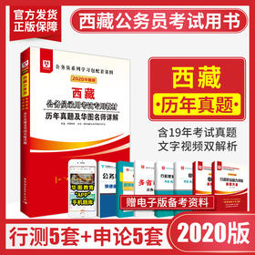 2020西藏公务员 行测申论历年真题试卷