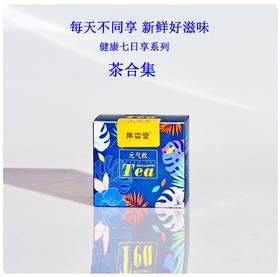 七茶集(七日轻享系列)