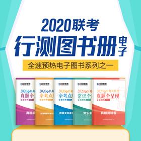 2020多省联考行测图书册(电子书)